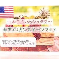 アメリカ産フルーツを使ったお取り寄せスイーツ試食会 アメリカンスイーツフェア