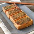 厚揚げの大葉味噌焼き♪トースターで簡単【簡単厚揚げレシピ】