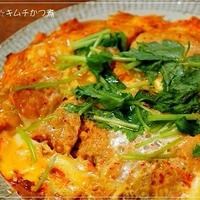 二十五穀米に合わせるおかず <ピリ辛☆キムチかつ煮>