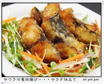 ✿サワラの竜田揚げ✿・・・サラダ仕立て