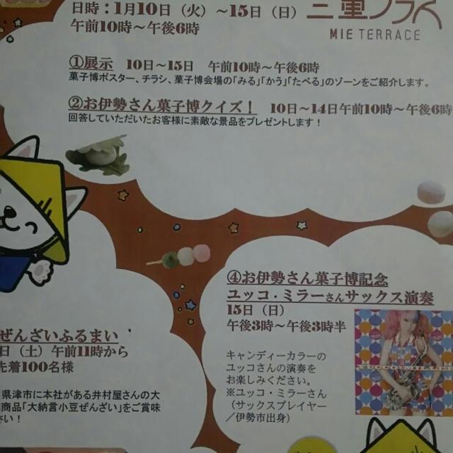 三重テラス「菓子博」イベント