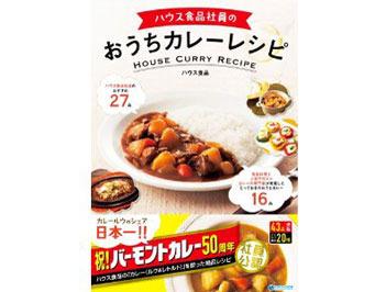 料理本「ハウス食品社員のおうちカレーレシピ」を抽選で5名様にプレゼント