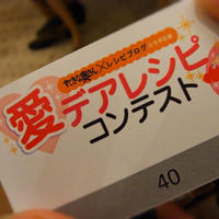 愛でアイデア.... 〜すてきな奥さん×レシピブログ 愛デアレシピ コンテスト表彰式〜