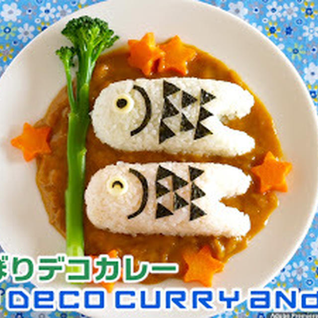 Koinobori Curry (Carp Deco Curry Rice for Children's Day) - Video Recipe