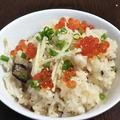 【簡単・トースター×炊飯器・ご飯もの】炊飯器で作る『秋鮭とイクラの親子釜飯(炊き込みご飯)』~ちょっと豪華にイクラを入れて~