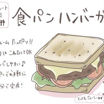 食パンで手軽に!おうちで作る簡単ジューシーなハンバーガーのレシピ