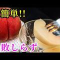 桃のコンポートの作り方!サントリー缶チューハイほろよいで煮込めば簡単です