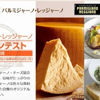 【 コンテストのお知らせ 】 今年も開催!イタリアチーズの王様 パルミジャーノ・レッジャーノ レシピコンテスト。