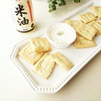 米油で作るクラッカー