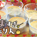 極上滑らか!お鍋で絶品蜂蜜アーモンド濃厚黒ゴマプリン(1個糖質3.8g)