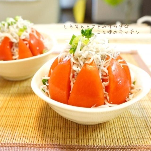しらすとトマトのサラダ☆