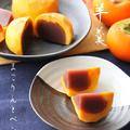 見てびっくり!食べてびっくりの美味しさ♡丸ごと柿羊羹 by まこりんとペン子さん