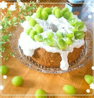 【レシピ】時短生クリームde旬のマスカットシフォンケーキ♡