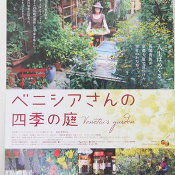 『ベニシアさんの四季の庭』展と『笹倉鉄平原画』展
