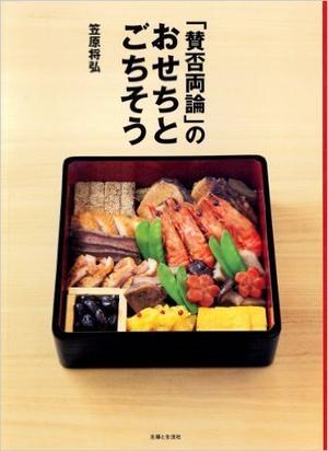 東京、恵比寿の日本料理店「賛否両論」店主の笠原将弘さんのレシピ本。お店のおせち料理を家庭でも作れるよ...