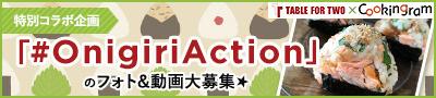 Instagramで参加しよう♪「#OnigiriAction」のフォト&動画大募集☆