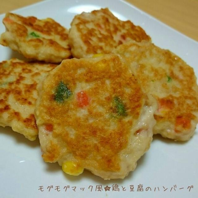 モグモグマック風♪鶏と豆腐のハンバーグ☆
