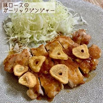 豚ロースのガーリックジンジャー♡【#簡単レシピ#おかず】