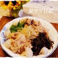 『八方だし』で「野菜たっぷり豚しゃぶ」♪ Pork Shabu Shabu by 妻ママみかんさん