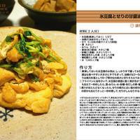 氷豆腐とせりの甘醤油煮 炒め煮料理 -Recipe No.1303-