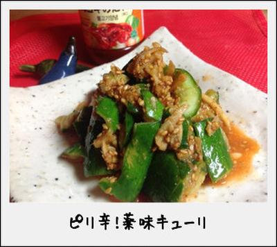 プルコギのたれクイックレシピ