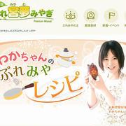 ■宮城県の食のHP『ぷれ宮夢みやぎ』■わかプレゼンツ【ぷれみやレシピ】新レシピ公開♪