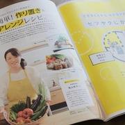 「簡単作り置き&アレンジレシピ」 タウン情報岡山掲載