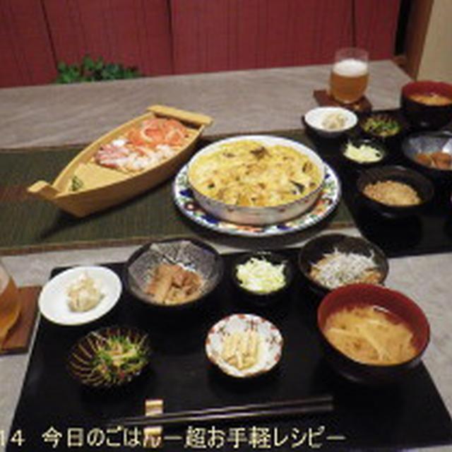 4/1の晩ごはん かぼちゃの和風グラタン+小鉢6品+お刺身少々(^_-)-☆