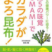 第5の味覚UMAMIでカラダがよろ昆布