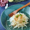 「何回も作っちゃう!」大根のマヨネーズ和えサラダの時短レシピ
