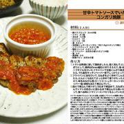 甘辛トマトソースでいただくコンガリ焼豚 焼き物料理 -Recipe No.1192-