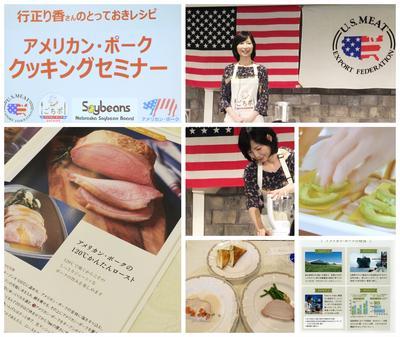 【イベントレポ】#主婦フェス2016 料理家「行正り香さん」によるポーク料理セミナー
