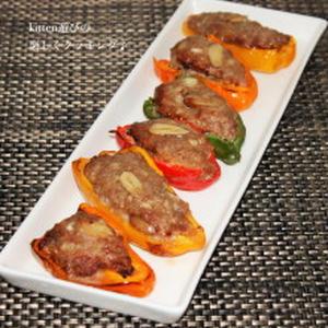落花生と粗切り柚子こしょうde食感と風味を楽しむ肉詰めピーマン