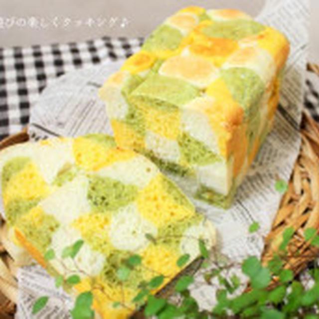 カボチャと小松菜のペーストdeカラフル食パン