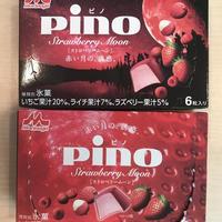 「森永 PINO 赤い月の誘惑、ストロベリームーン」 パッケージ違えて客だます。