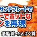 【ダイエット】油で揚げないレッドホットチキンを作るわよ!ホットサンドプレートを使うわ!