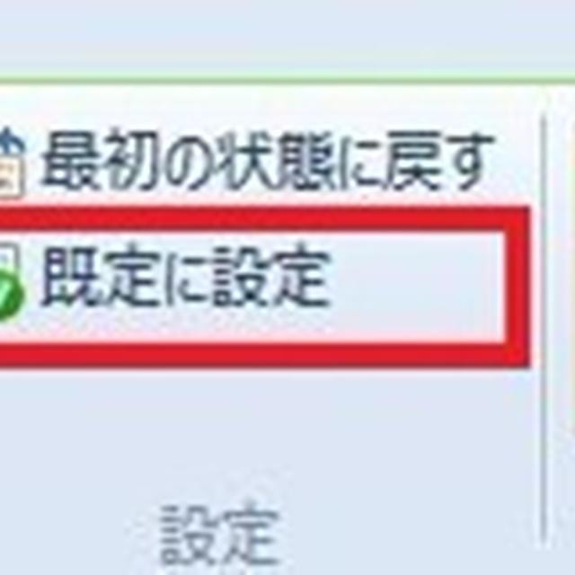 Windows Live Writer で投稿画像を既定の設定する方法