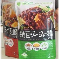 「新なっとうスタイル」☆勇気凛りんさんと納豆料理を楽しもう♪