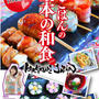 動画でかんたん! 姫ごはんの基本の和食 from KARAKURIJAPAN
