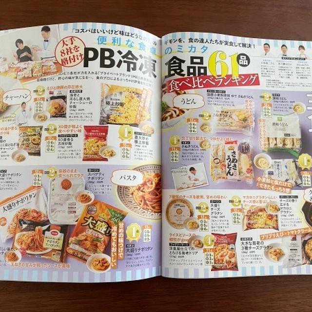 【マガジン】女性セブン(小学館)冷凍食品ランキング