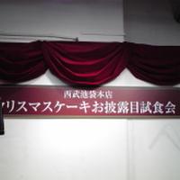 西武池袋本店「クリスマスケーキお披露目試食会」に参加してきました♪