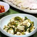 塩鶏、おつまみキムチーズ、仙台麩汁。とろみねぎ豆腐。の晩ご飯。 by 西山京子/ちょりママさん