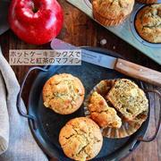♡ホットケーキミックスで♡りんごと紅茶のマフィン♡【#簡単レシピ#お菓子#時短】