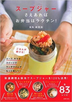 『スープジャーさえあれば お弁当はラクチン !―ごはんが炊ける !』<br>金丸 絵里加/主婦の友社...