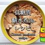 ダイエットに最強!低糖質で美味しい鯖水煮缶レシピ集(厳選33品)