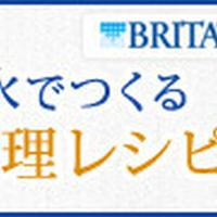 BRITAの水で作る 肉骨茶