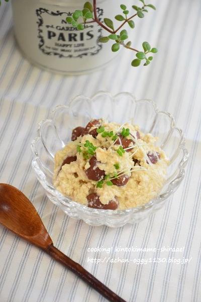 【レシピ】水切り不要!金時豆の白和え