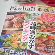 【レシピ掲載】祝♡『Nadia Magazine Vol.01』1月14日(木)発売