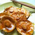 簡単一品☆椎茸のバター醤油焼き