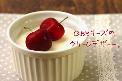 QBBのプロセスチーズで作る、レアチーズ風クリームデザート。